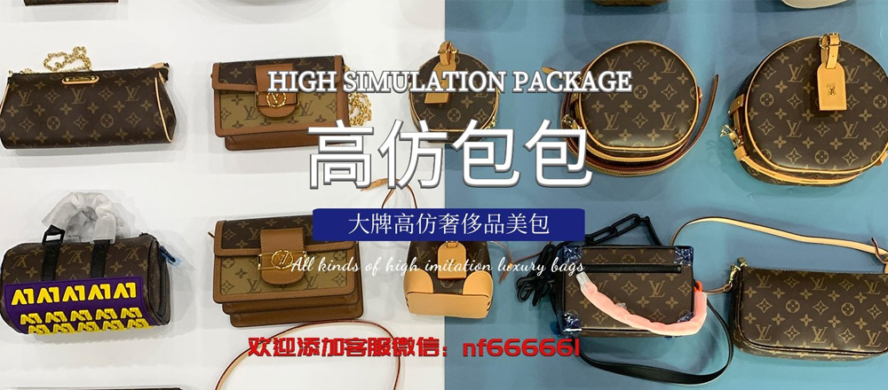 买高仿包包_上包包密码网,专注奢侈品大牌顶级原单包包